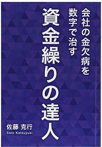 資金繰りの達人 本.jpg
