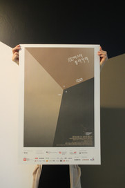 "Volute의 주최.주관"" 100 beste Plakate in Seoul * 100 best poster in Seoul 주한 스위대사관,주한독일대사관,주한 오스트리아"