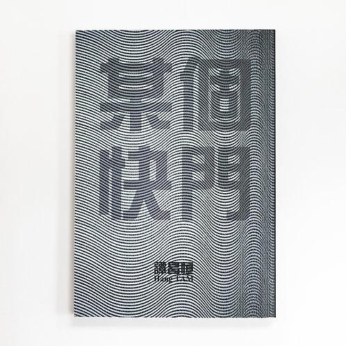 某個快門 A certain shutter/Hang Tam 譚昌恒