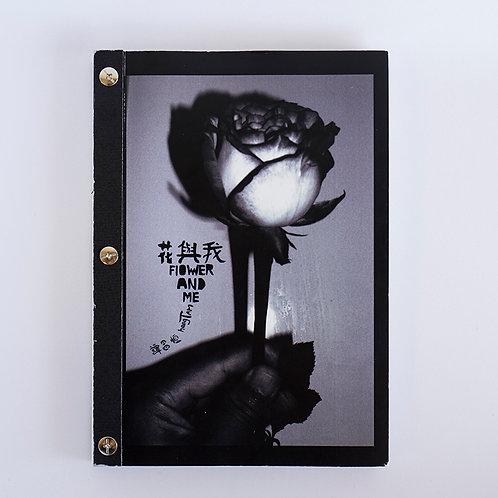 花與我Flower and me/Hang Tam 譚昌恒