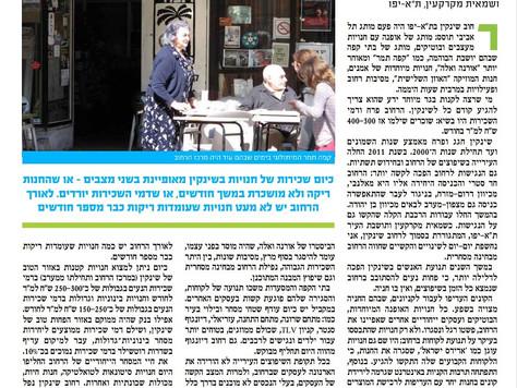כתבה שלי בעמ' 8 --> בעיתון הדיגיטלי של לשכת שמאי מקרקעין בישראל, גיליון מס' 2 --> קישו