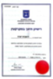 רישיון תיווך במקרקעין מס' 311103264, מטעם מינהלת היחידות המקצועיות במשרד המשפטים.