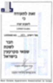 תעודת חברות מטעם לשכת שמאי המקרקעין בישראל.