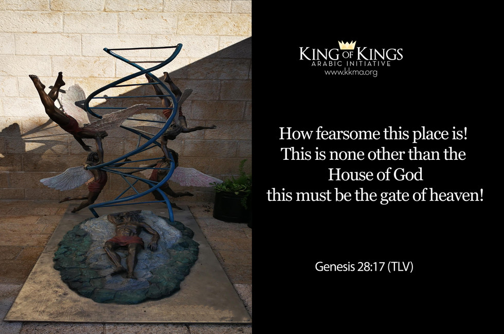 Genesis 28-17 (TLV).jpg