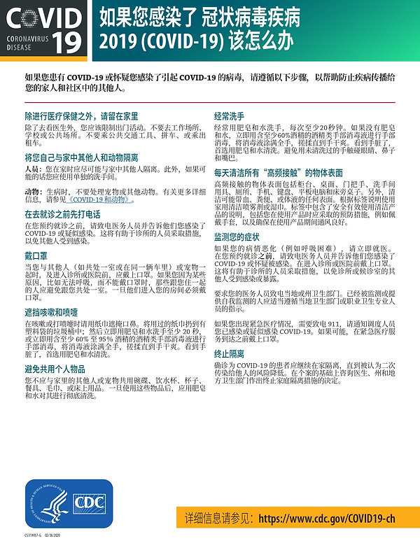 Sick-with-2019-nCoV-fact-sheet-chinese_p