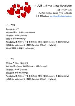 ShuyiNewsletter2020Feb4thWeek-PreKto2ndG