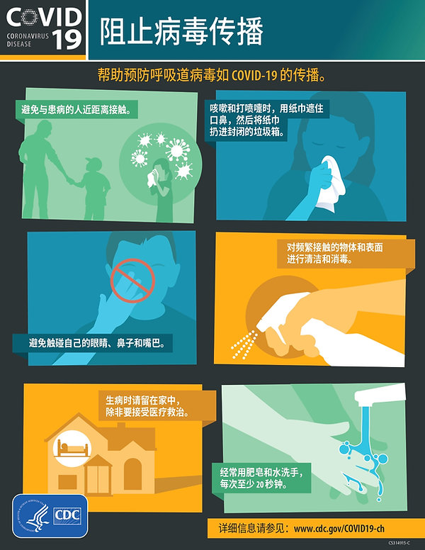 Stop-the-spread-of-germs-chinese_page-00