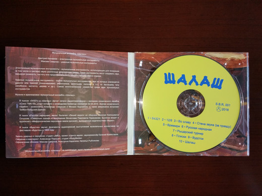 "Shalash Band, album ""Shalash"", CD"