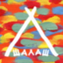 Shalash_Shalash_cover.jpg