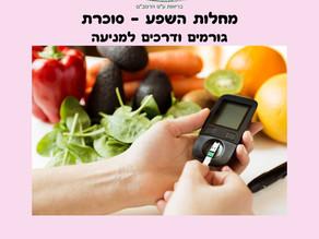 מחלות השפע - סוכרת
