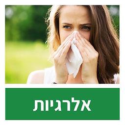 טיפול טבעי באלרגיות