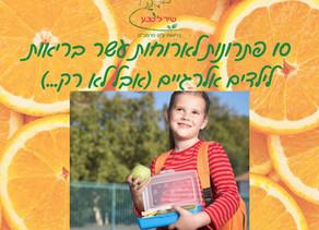 10 פתרונות לארוחת עשר לילדים עם אלרגיות מסכנות חיים (וגם לכל שאר הילדים בכיתתם)