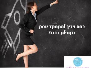 במה צריך להתמקד עסק בתחילת דרכו?