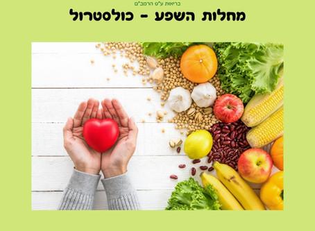 איך להוריד ולשפר את רמת הכולסטרול באמצעות תזונה?