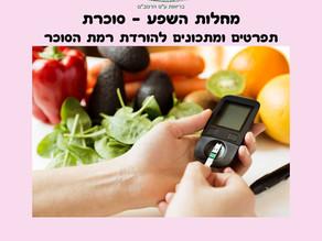 תזונה מומלצת להורדת רמות הסוכר