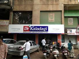 Dr Kaladagi LED _ nayana art Media Hubli Desai Cross 2.jpg