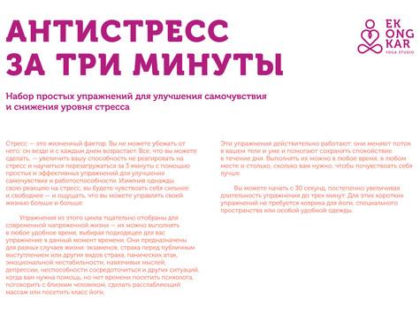 """Программа """"АНТИСТРЕСС"""""""