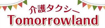 tomorrowlandロゴ切り抜き赤_edited.jpg