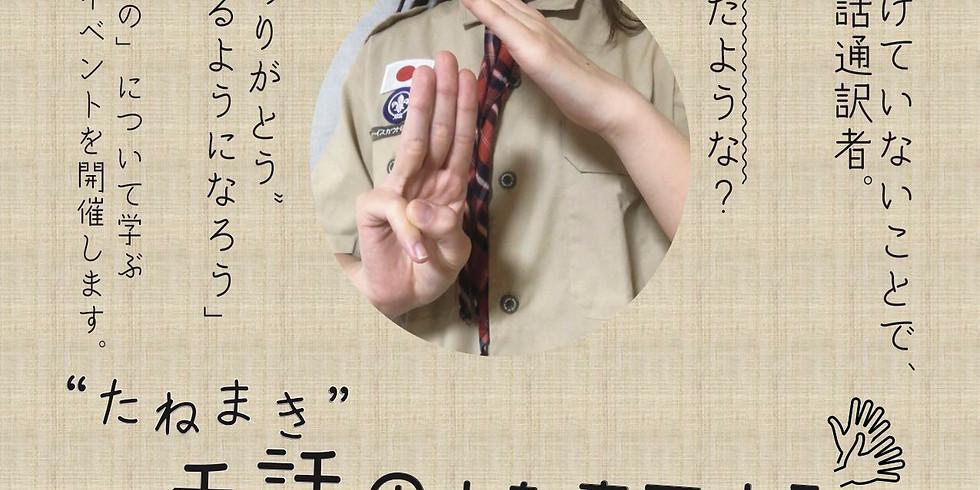 手話の木を育てよう〜手話通訳の人マスクつけてへんやん〜