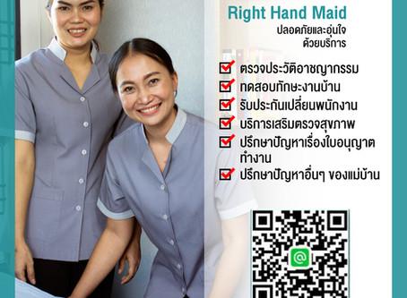 หาแม่บ้านกับ 'Right Hand Maid' ปลอดภัยและอุ่นใจ