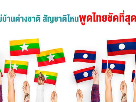 แม่บ้านต่างชาติ สัญชาติไหนพูดไทยชัดที่สุด