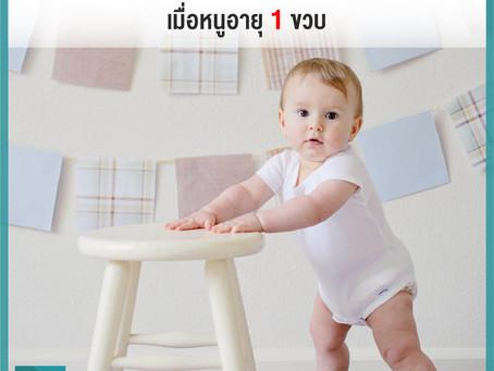 พัฒนาทางด้านร่างกายและจิตใจ เมื่อเจ้าหนูน้อยอายุ 1 ขวบ