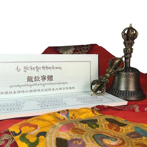 龍欽寧體 單體措嘉佛母大樂佛母成就根本大樂吉祥儀軌/ 法本 Puja Book (3)