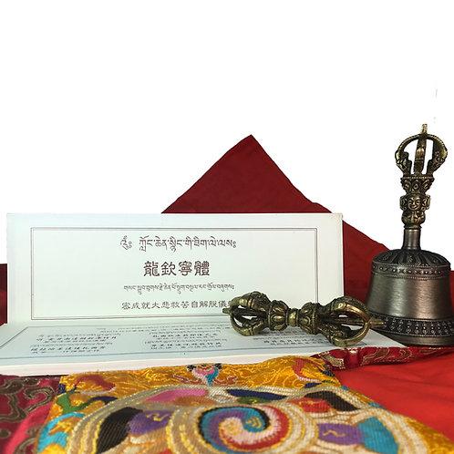 龍欽寧體 密成就大悲救苦自解脫儀軌/ 法本 Puja Book (2)
