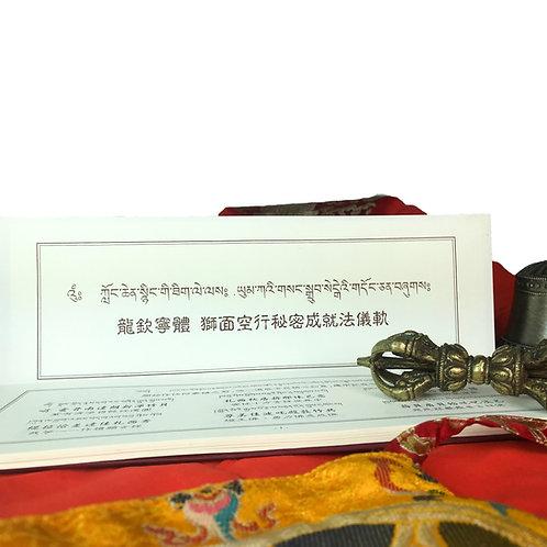 龍欽寧體 獅面空行秘密成就法儀軌/ 法本 Puja Book (4)