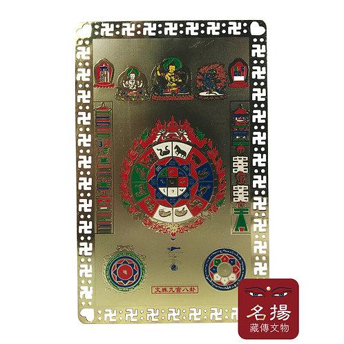 (1) 文殊 九宮八卦 攜帶銅卡 5.5x8.5cm Sidpaho Card 3張 (3pcs)