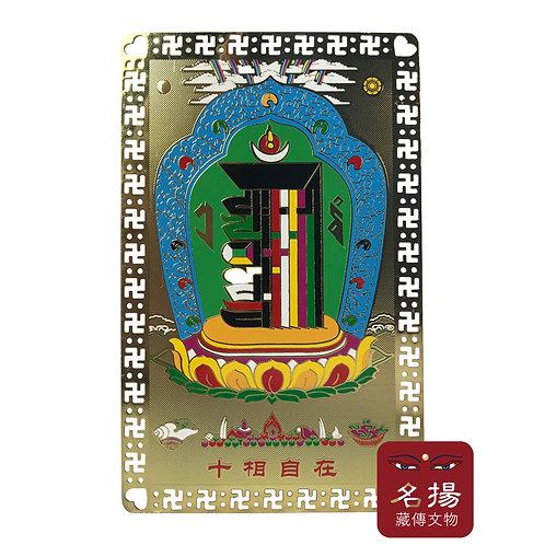 (1) 時輪金剛/ 十相自在 攜帶銅卡 5.5x8.5cm Kalachakra Card 3張 (3pcs)
