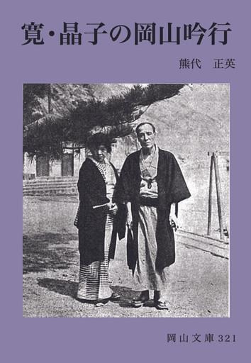 321.「寛・晶子の岡山吟行」