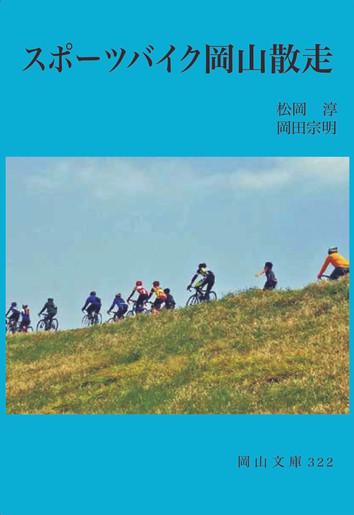 322.「スポーツバイク岡山散走」
