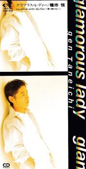 1995/4/21 レーベル: フォーライフ ミュージックエンタテイメント 1. グラマラスレディ 2.so far〜君に届かない 3.グラマラスレディ(インストゥルメンタル)  歌、作詞、作曲、編曲