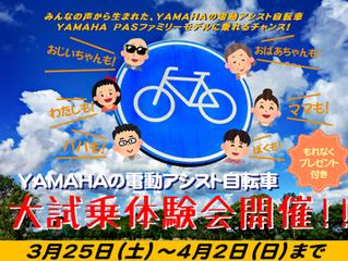 YAMAHA(ヤマハ)大試乗会開催中!