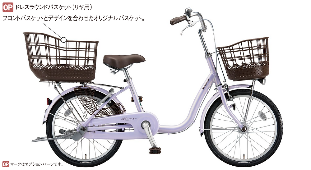 自転車 アルミーユ