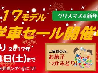 2017モデル通学車セール開催中!!
