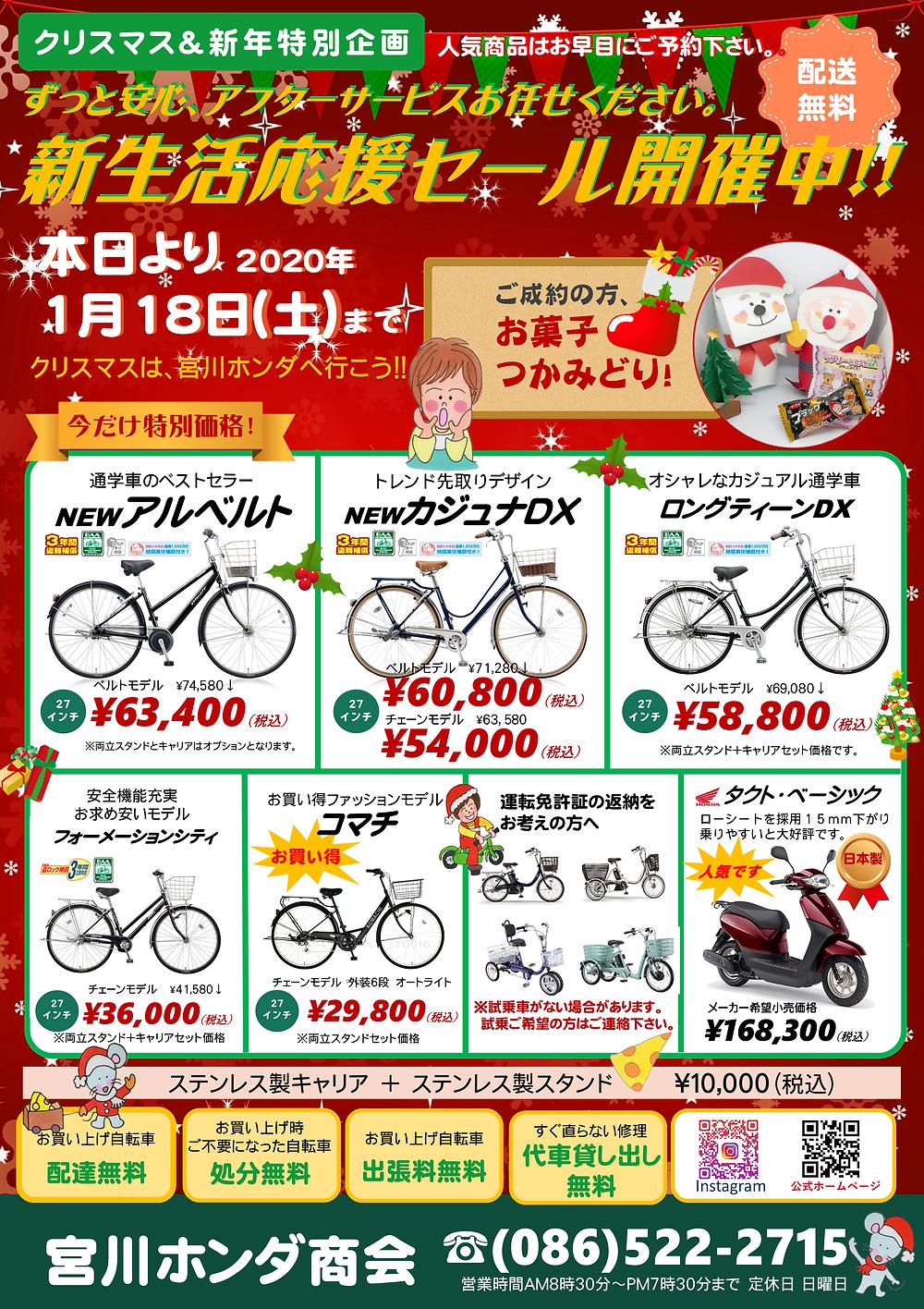 自転車セール情報(通学車)
