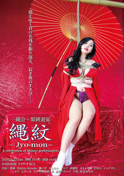 Jyomon 2020 Flyer