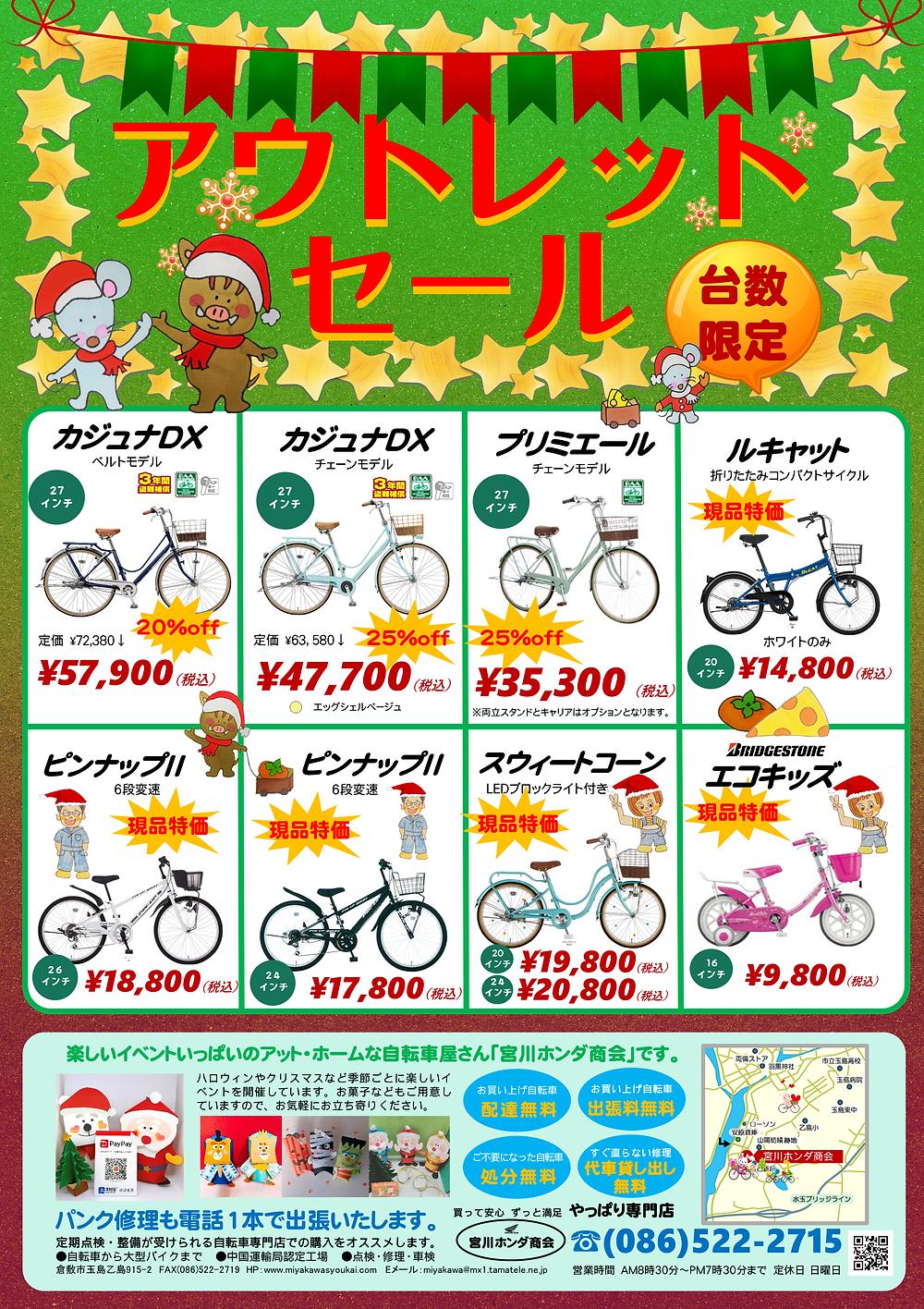 自転車セール情報(アウトレット)