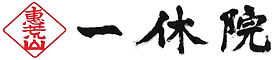 一休院(横字).jpg