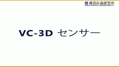 3Dセンサー 人数カウンター