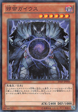 Caius the Shadow Monarch (Japanese) 20AP-JP046 - Normal Parallel Rare