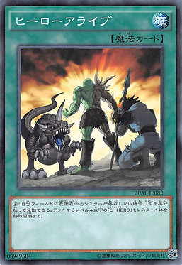 A Hero Lives (Japanese) 20AP-JP082 - Normal Parallel Rare