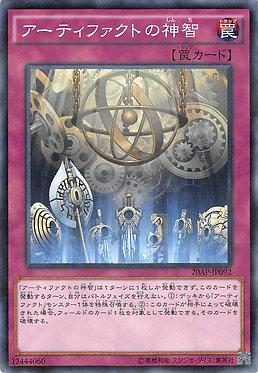 Artifact Sanctum (Japanese) 20AP-JP092 - Normal Parallel Rare