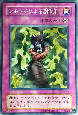 Bad Reaction to Simochi (Japanese) - MA-45 - Common
