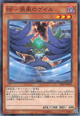 Blackwing - Gale the Whirlwind (Japanese) 20AP-JP069 -