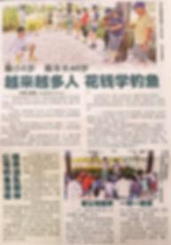 Shin Min Daily News