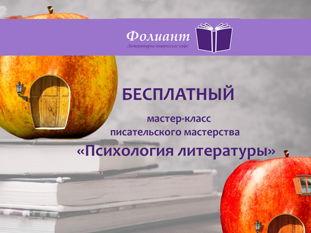"""Бесплатный мастер-класс писательского мастерства """"Психология литературы"""""""