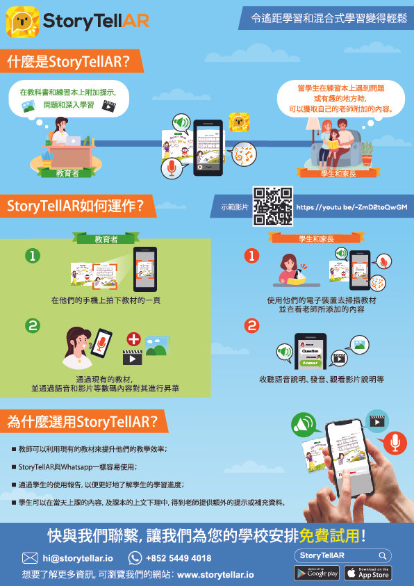 poster-StoryTellAR-A4-Chinese-outline-01